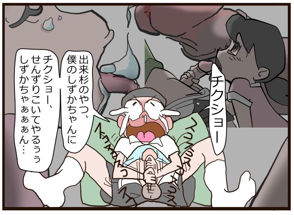 Nobita no Higeki 15
