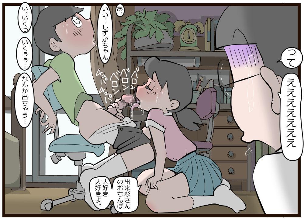 Nobita no Higeki 1