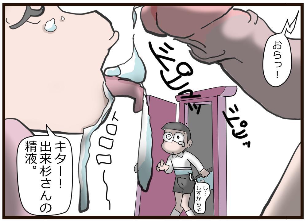 Nobita no Higeki 3