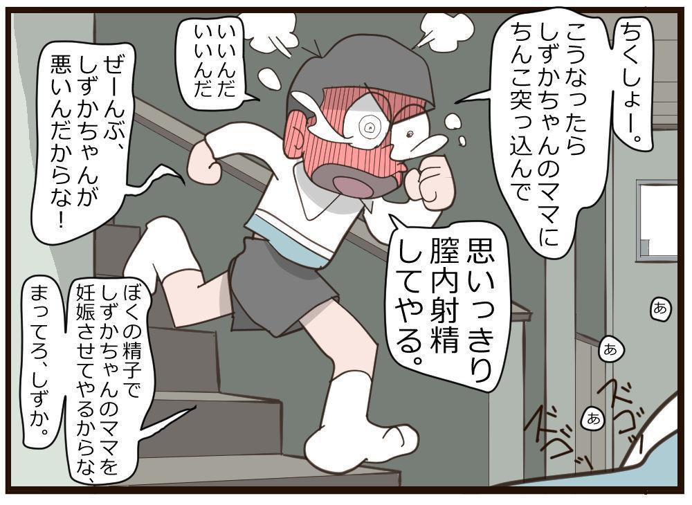 Nobita no Higeki 4