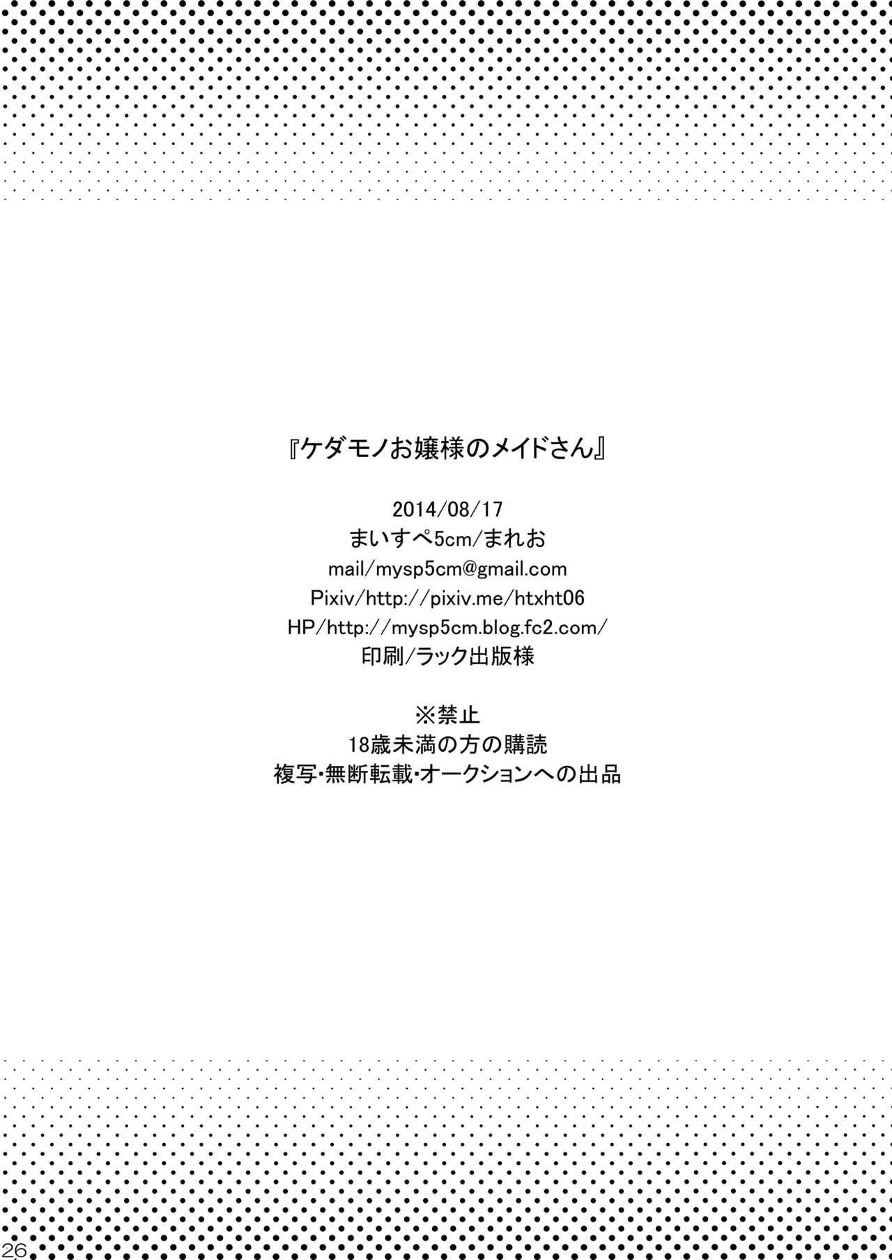 (C85) [Mysp5cm (Mareo)] Kedamono Ojou-sama no Maid-san [Chinese] [EZR個人漢化] 25