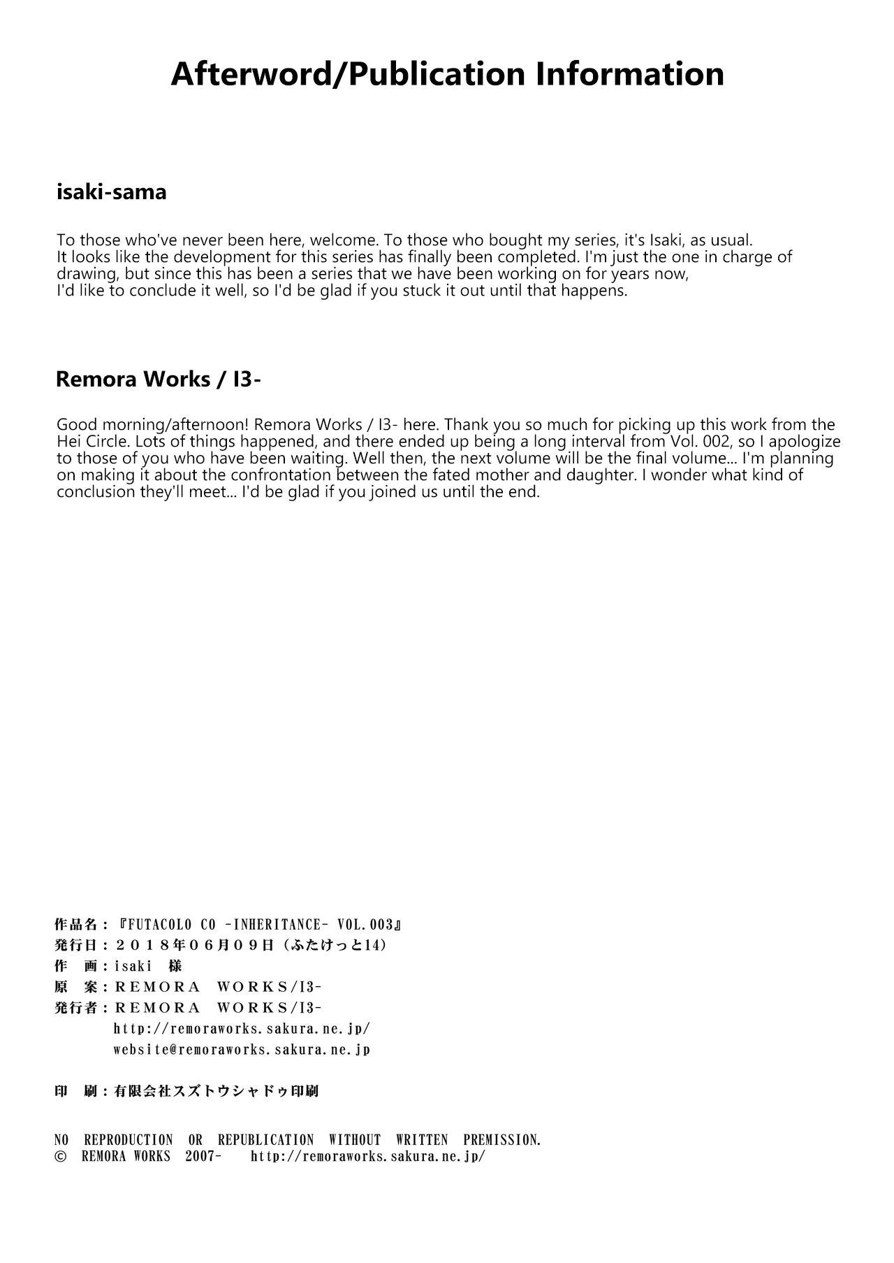 [Remora Works (isaki)] FUTACOLO CO -INHERITANCE- VOL. 003 [English] [Digital] {Hennojin} 24