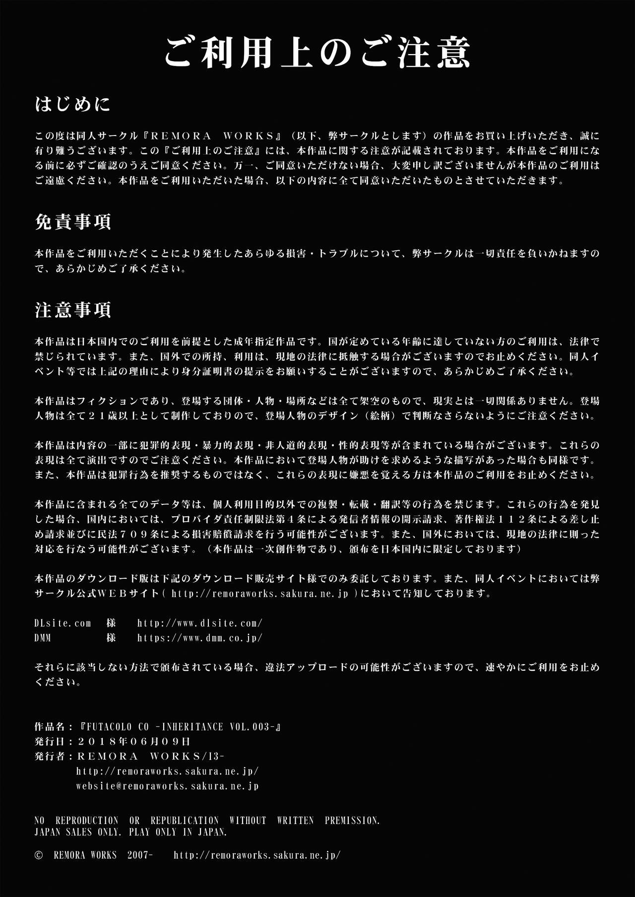 [Remora Works (isaki)] FUTACOLO CO -INHERITANCE- VOL. 003 [English] [Digital] {Hennojin} 2