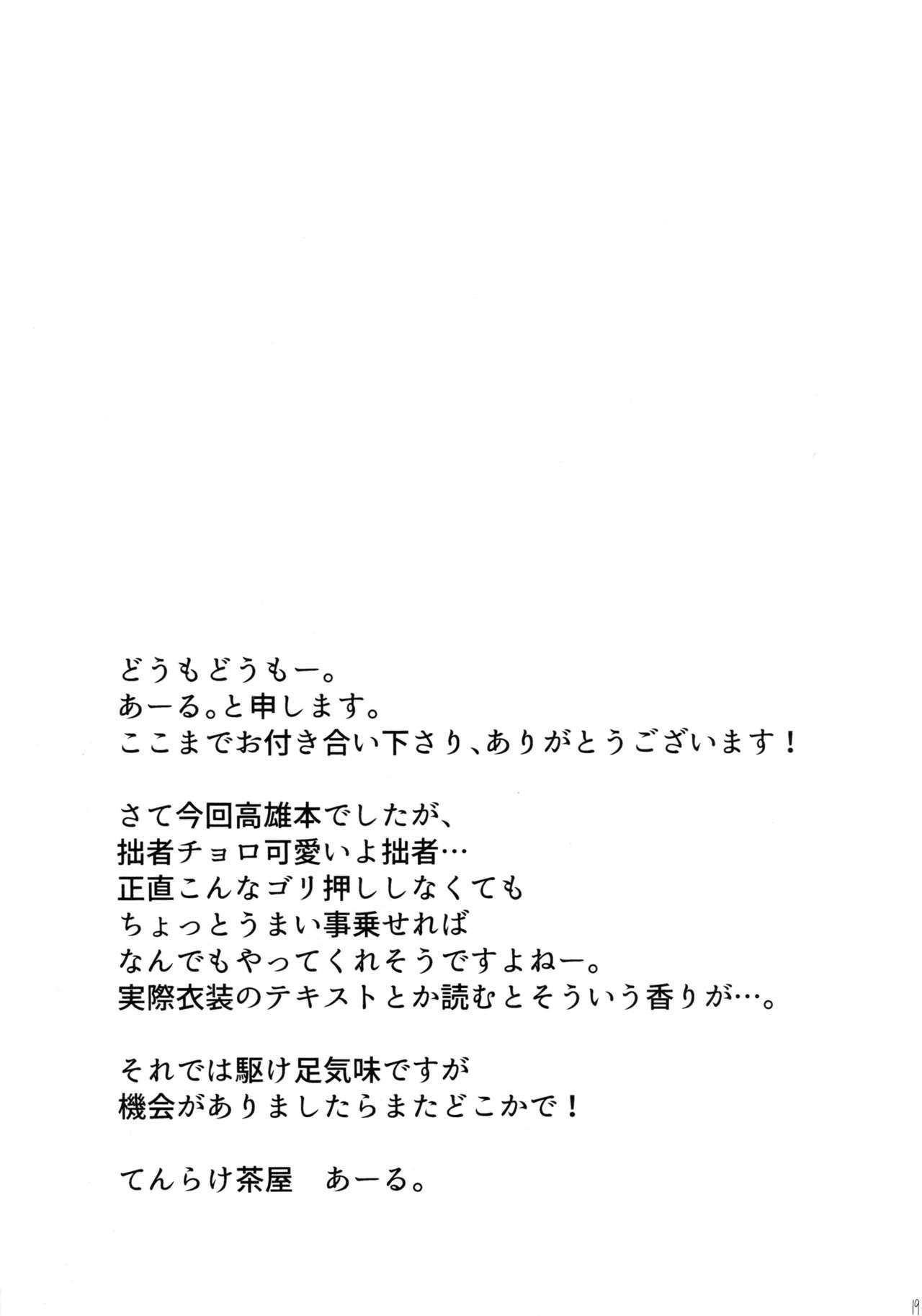 Oshi ni Yowai Takao 19