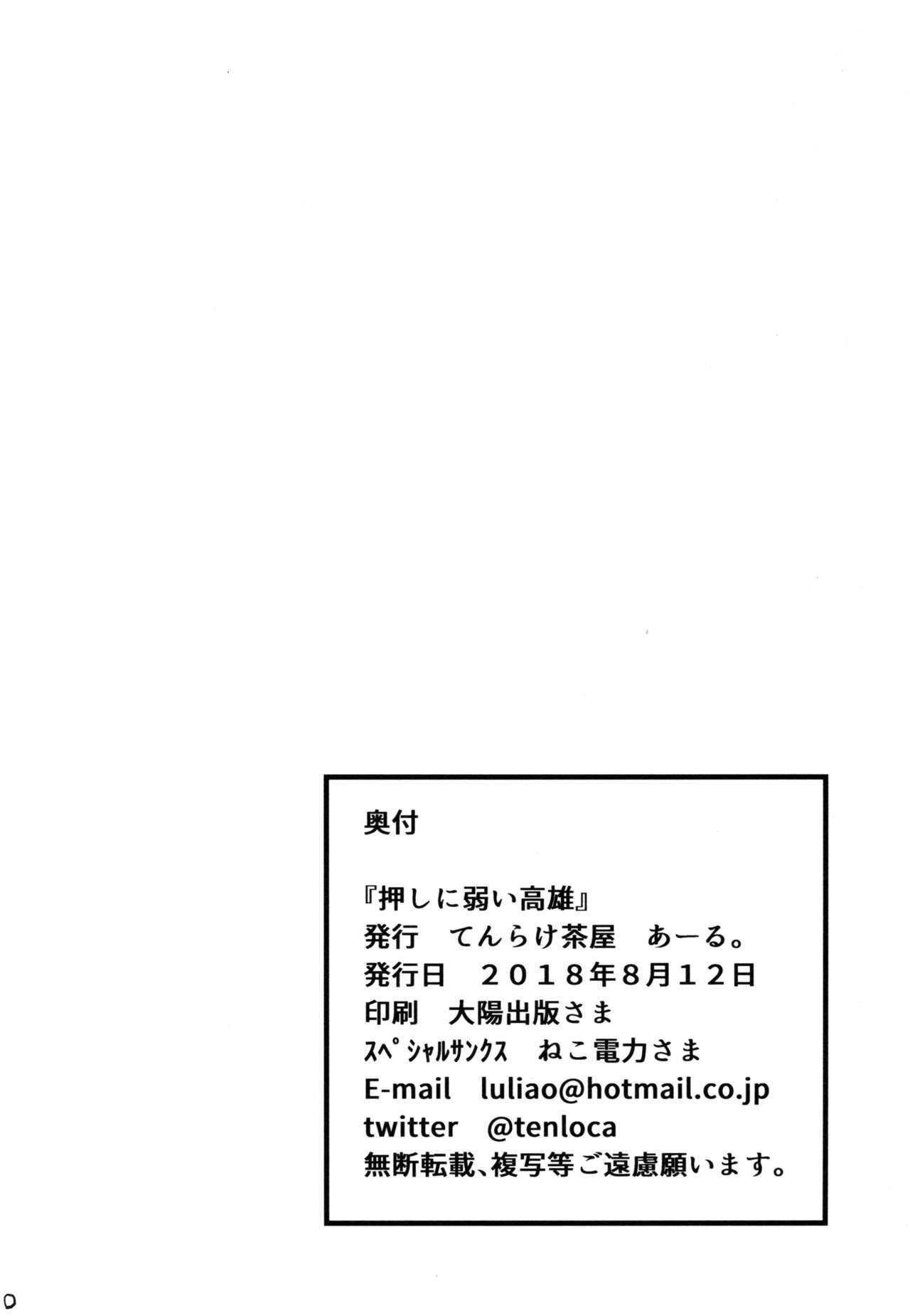 Oshi ni Yowai Takao 20