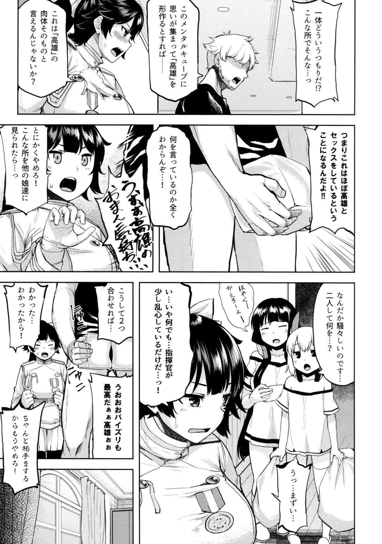 Oshi ni Yowai Takao 5