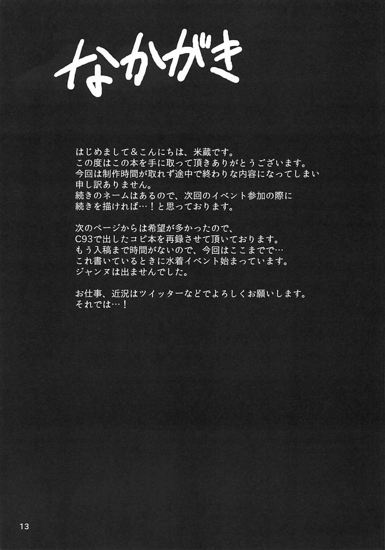 Sanzou-chan ni Tanomikomu 11