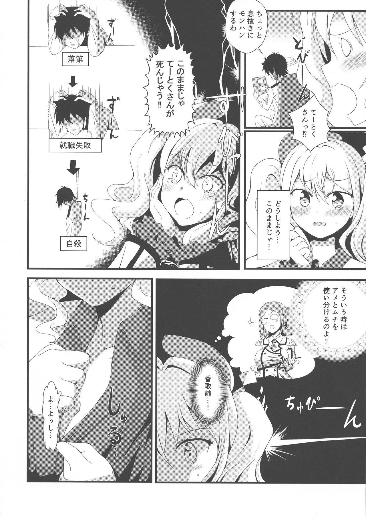 Kashima Mama Milk Sensei 5
