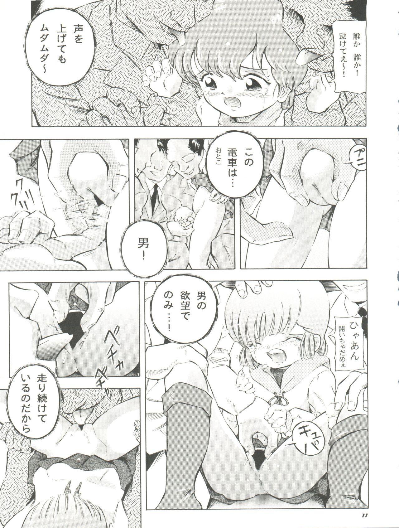 Mahou Kyuushiki 8 - Magical Classic 8 10