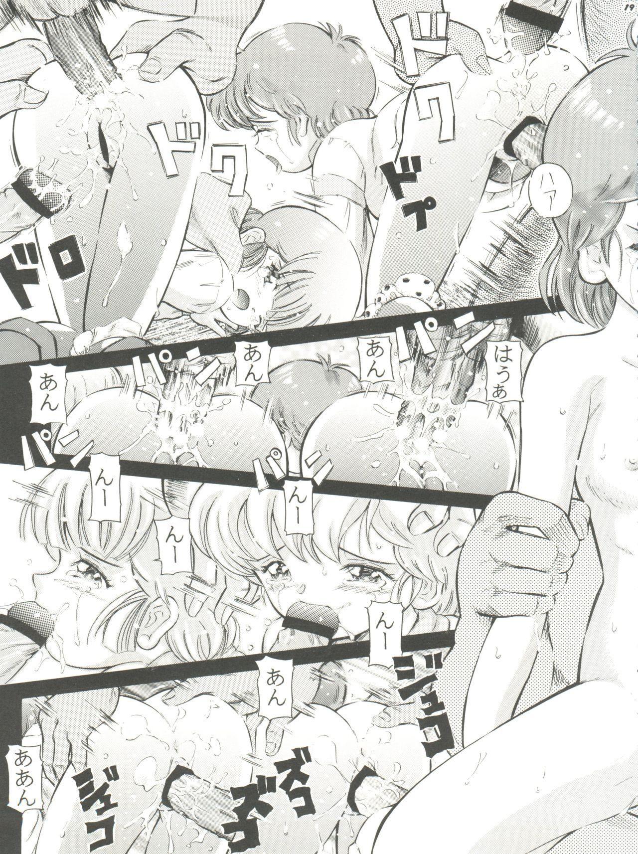 Mahou Kyuushiki 8 - Magical Classic 8 18