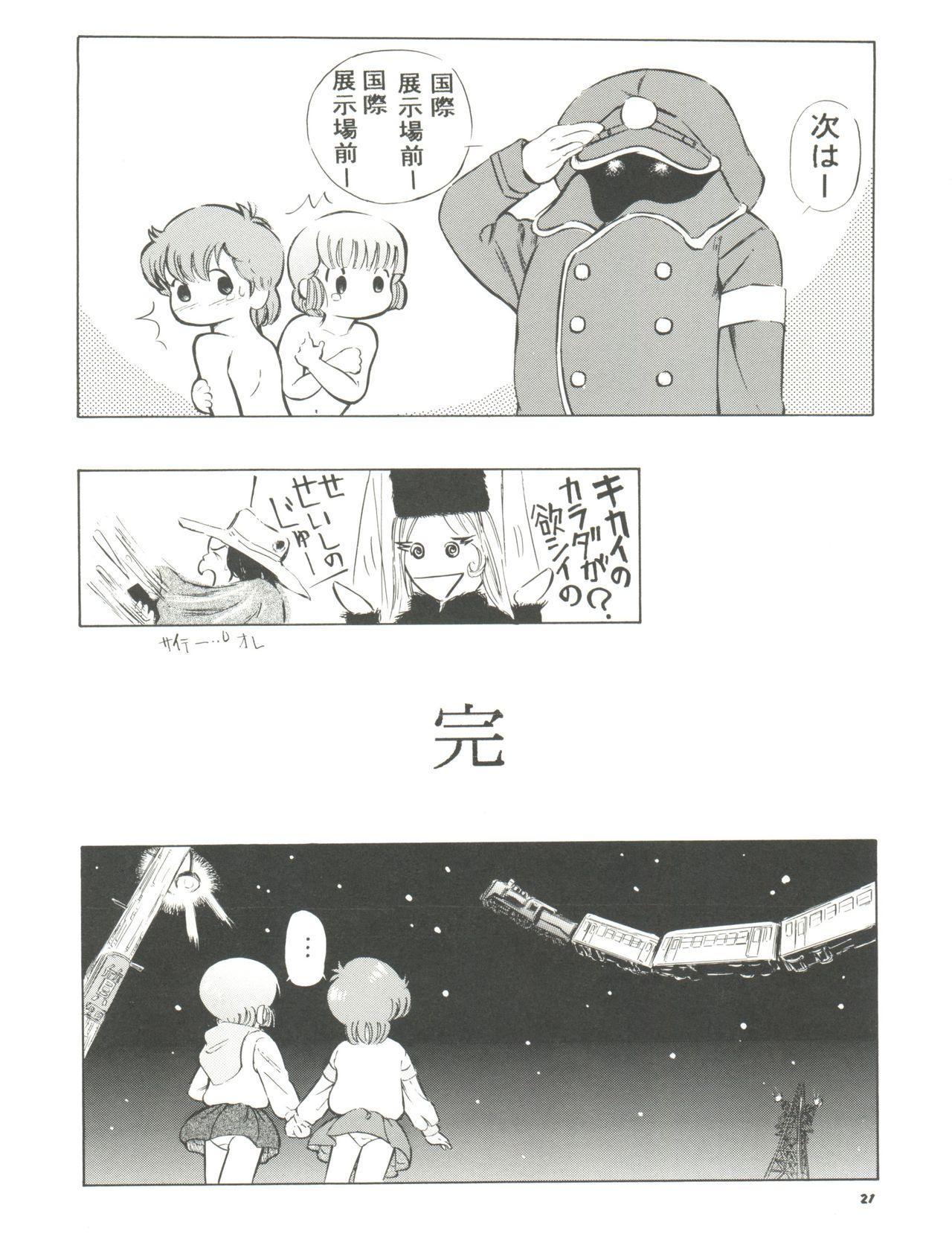 Mahou Kyuushiki 8 - Magical Classic 8 20