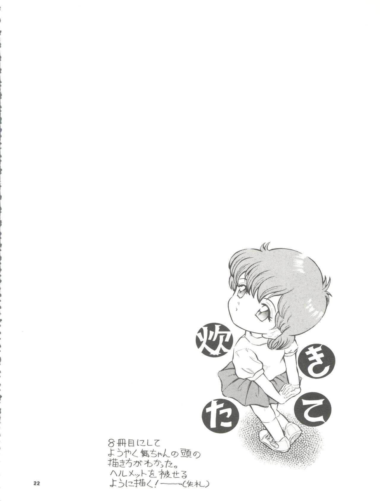 Mahou Kyuushiki 8 - Magical Classic 8 21