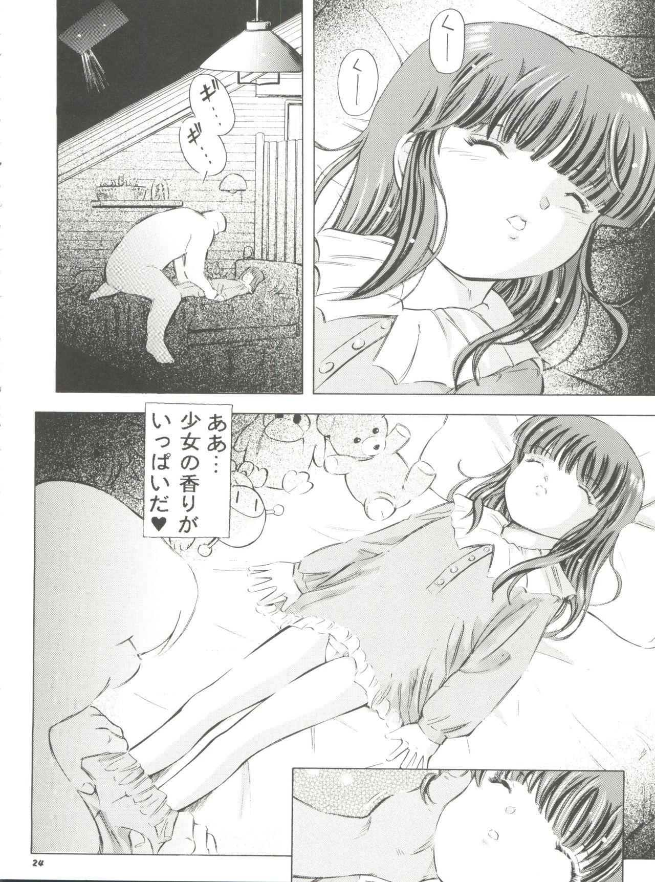 Mahou Kyuushiki 8 - Magical Classic 8 23