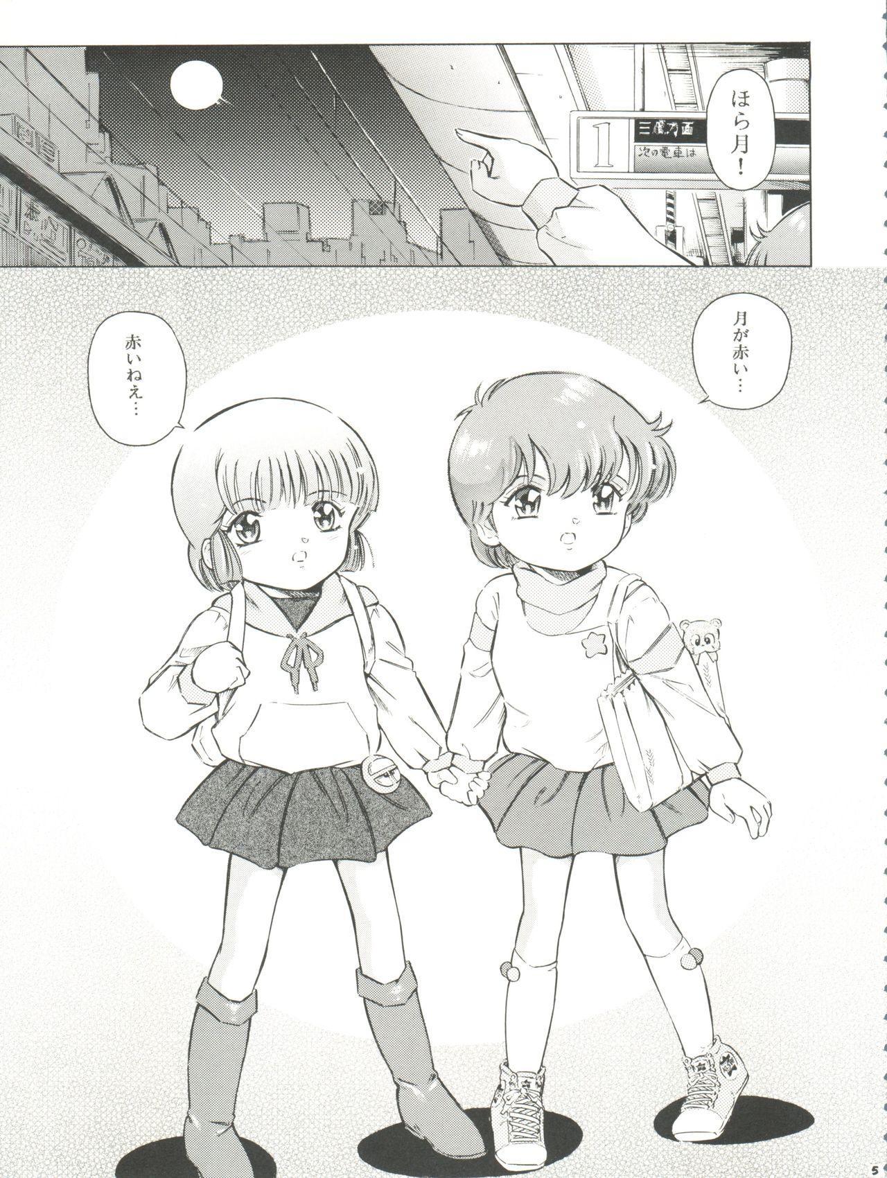 Mahou Kyuushiki 8 - Magical Classic 8 4