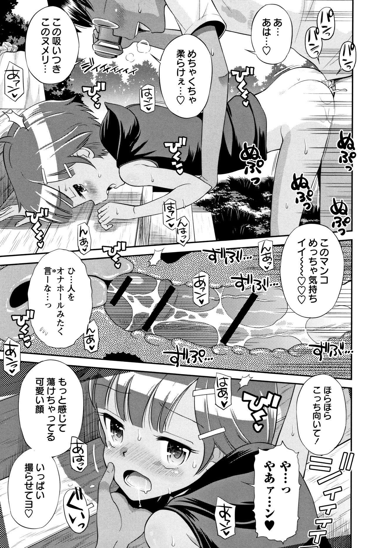 Mako to Himitsu no Houkago 101