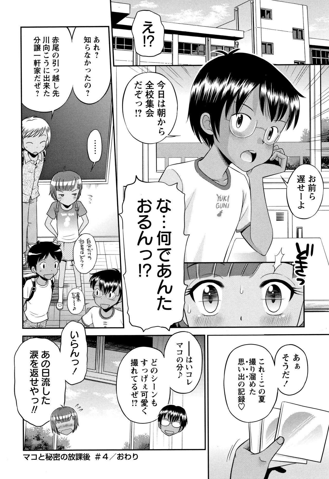 Mako to Himitsu no Houkago 108