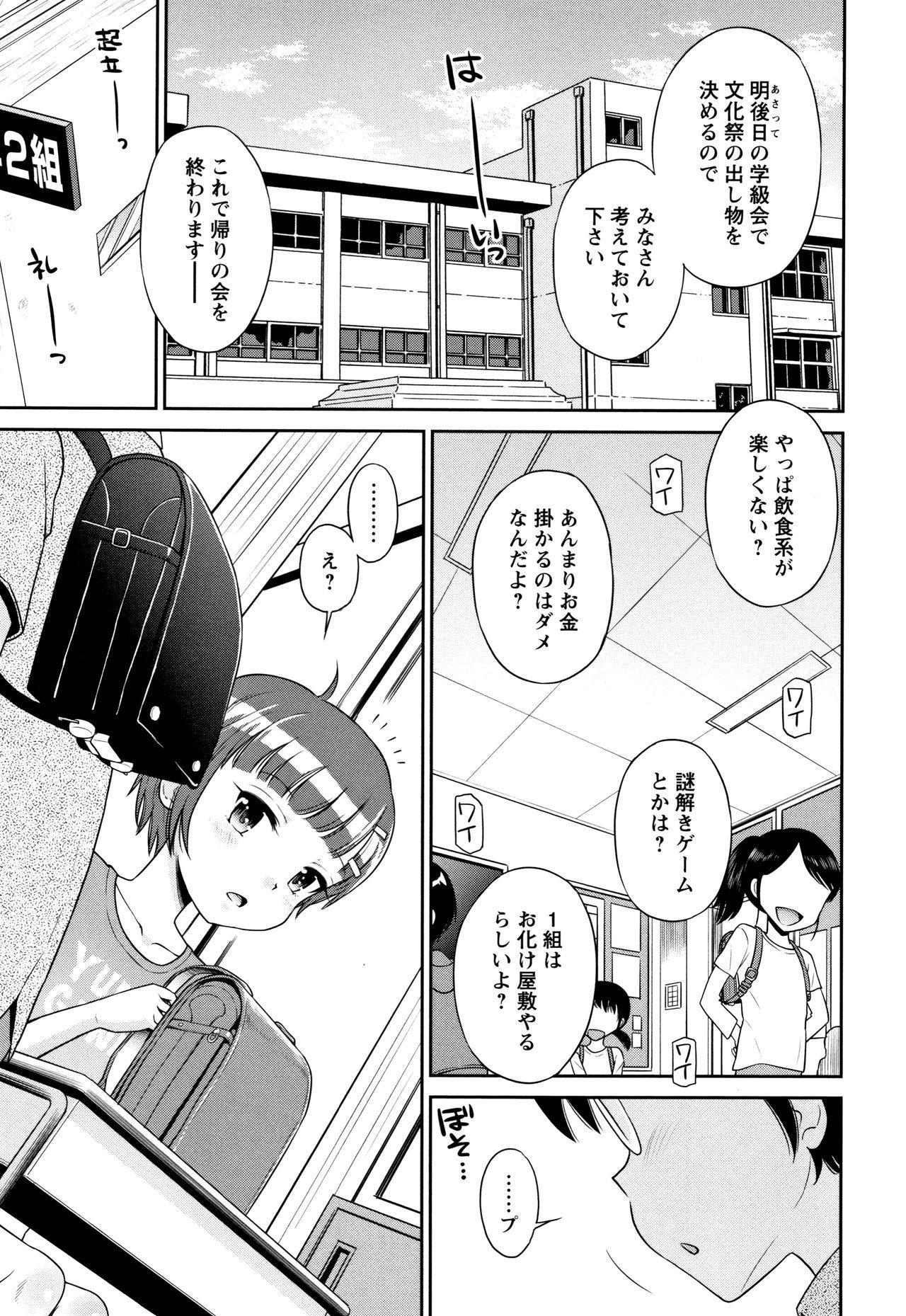Mako to Himitsu no Houkago 109