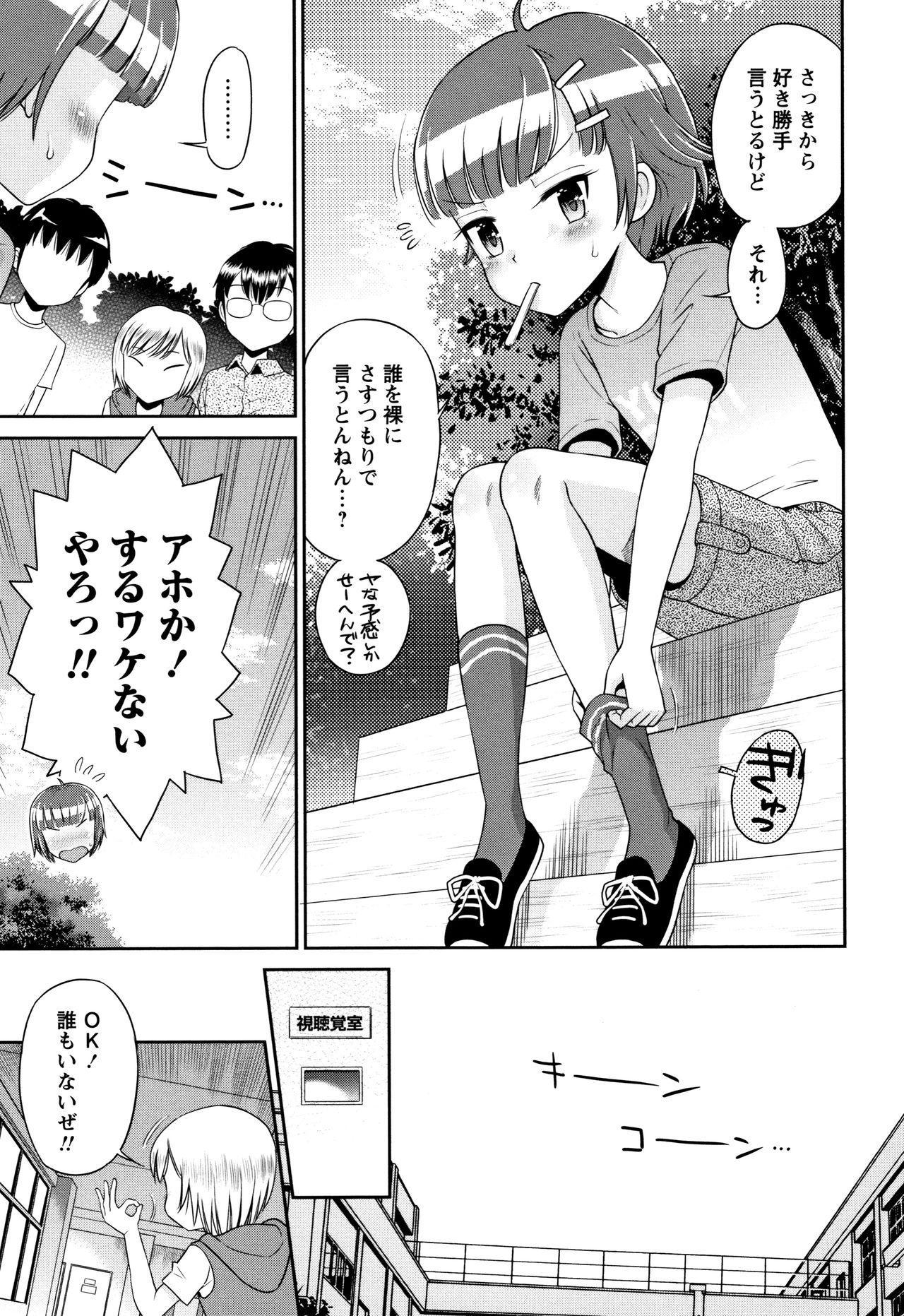 Mako to Himitsu no Houkago 111