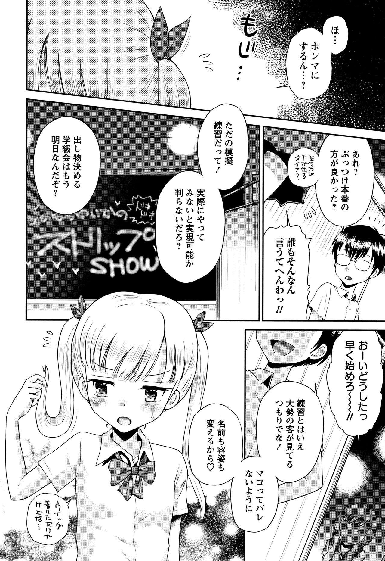 Mako to Himitsu no Houkago 112