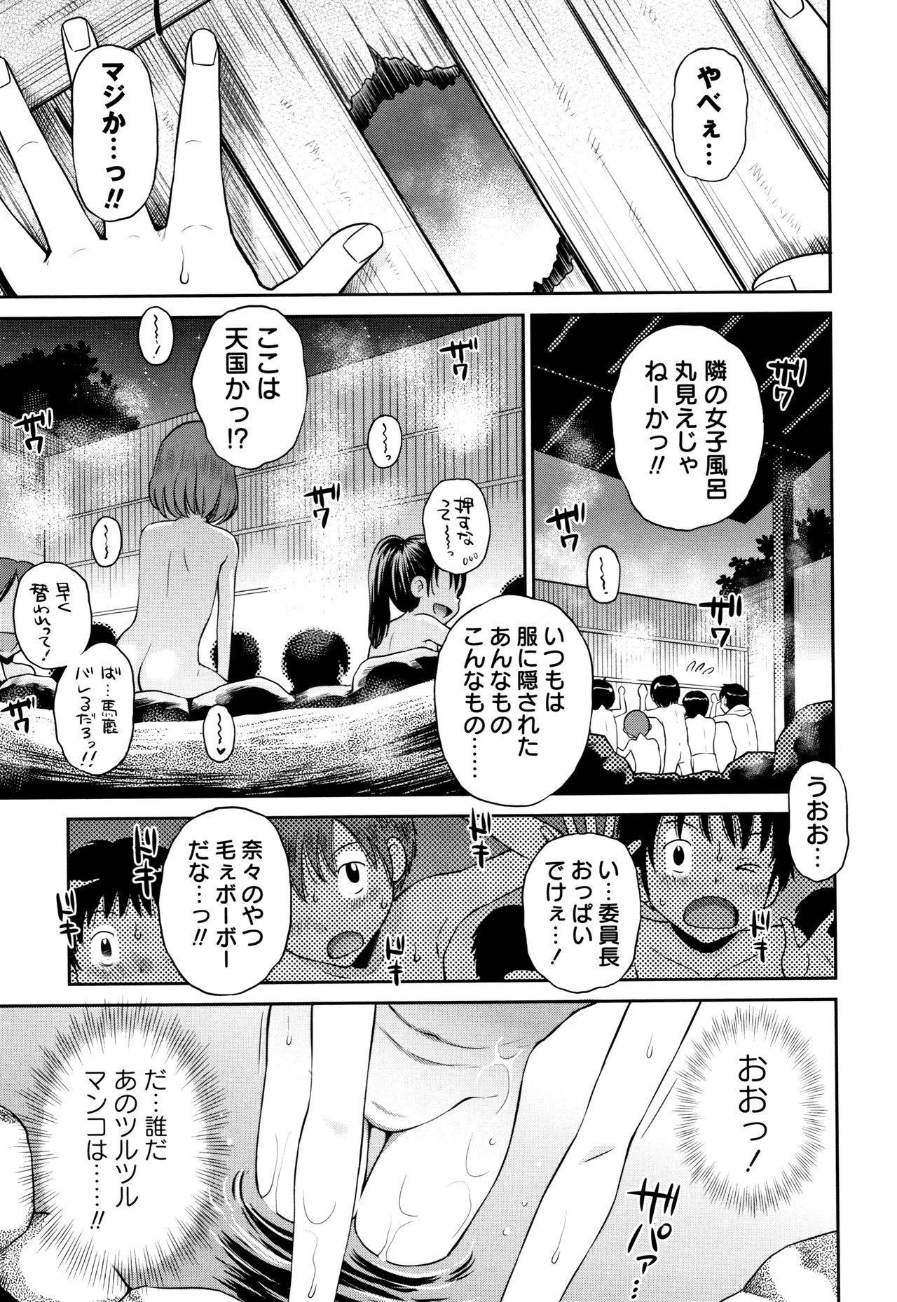 Mako to Himitsu no Houkago 129