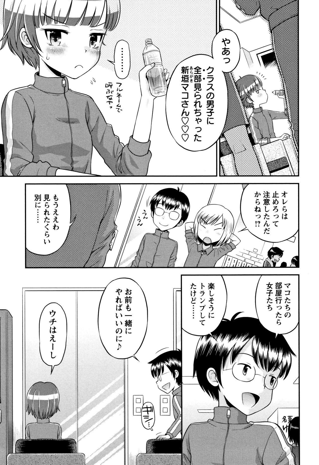 Mako to Himitsu no Houkago 131