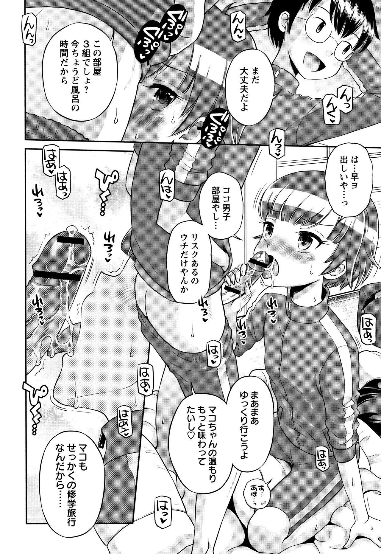 Mako to Himitsu no Houkago 134