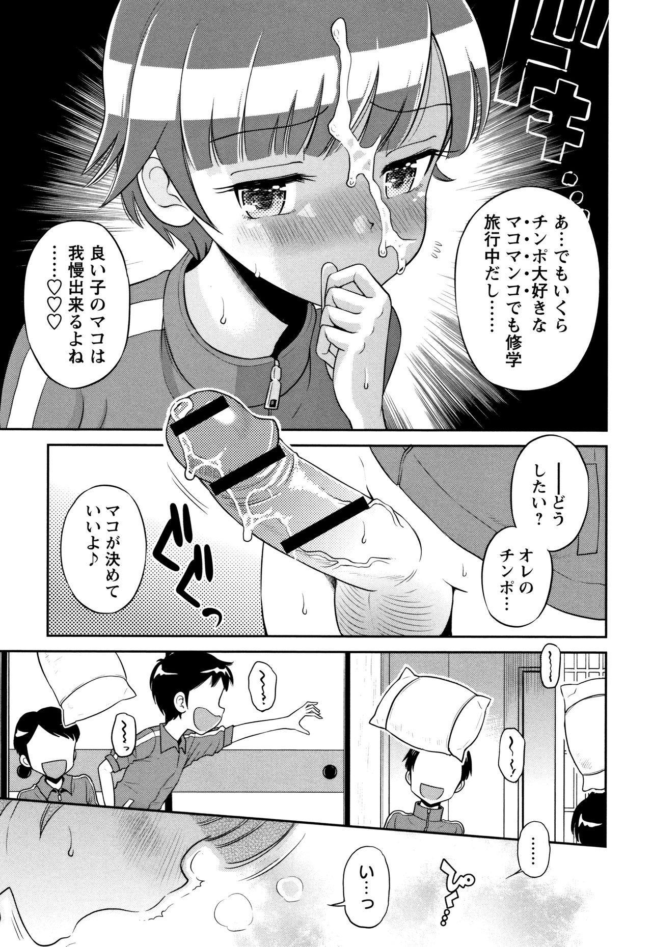 Mako to Himitsu no Houkago 141