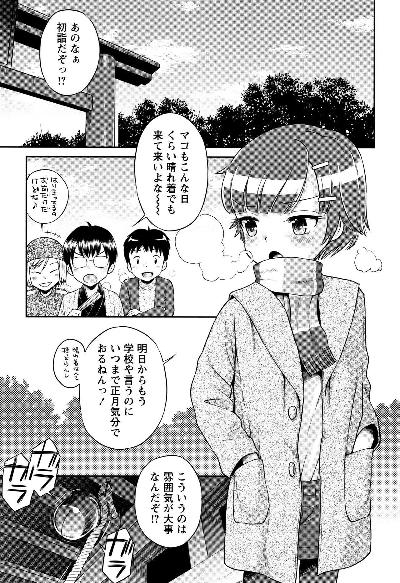 Mako to Himitsu no Houkago 153