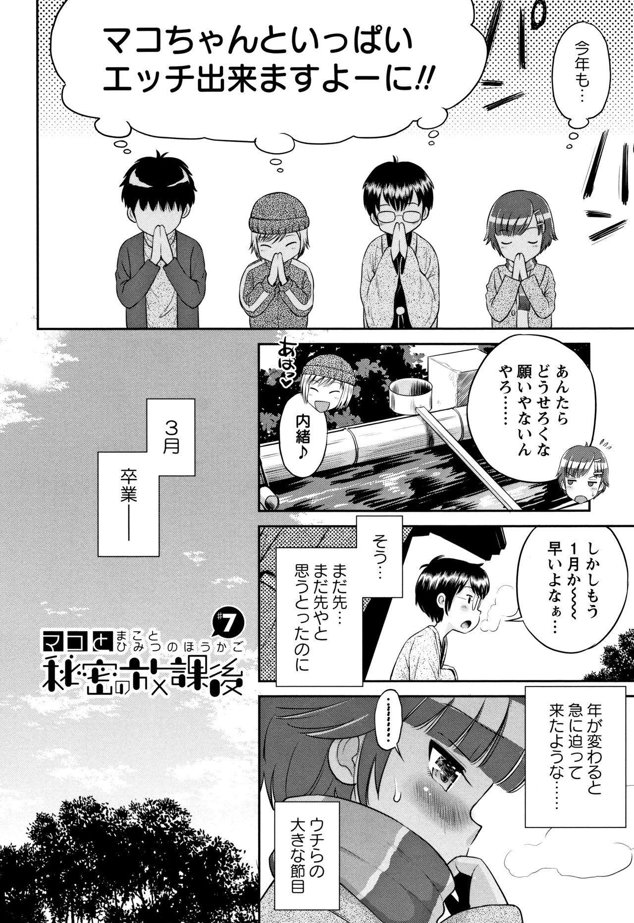 Mako to Himitsu no Houkago 154