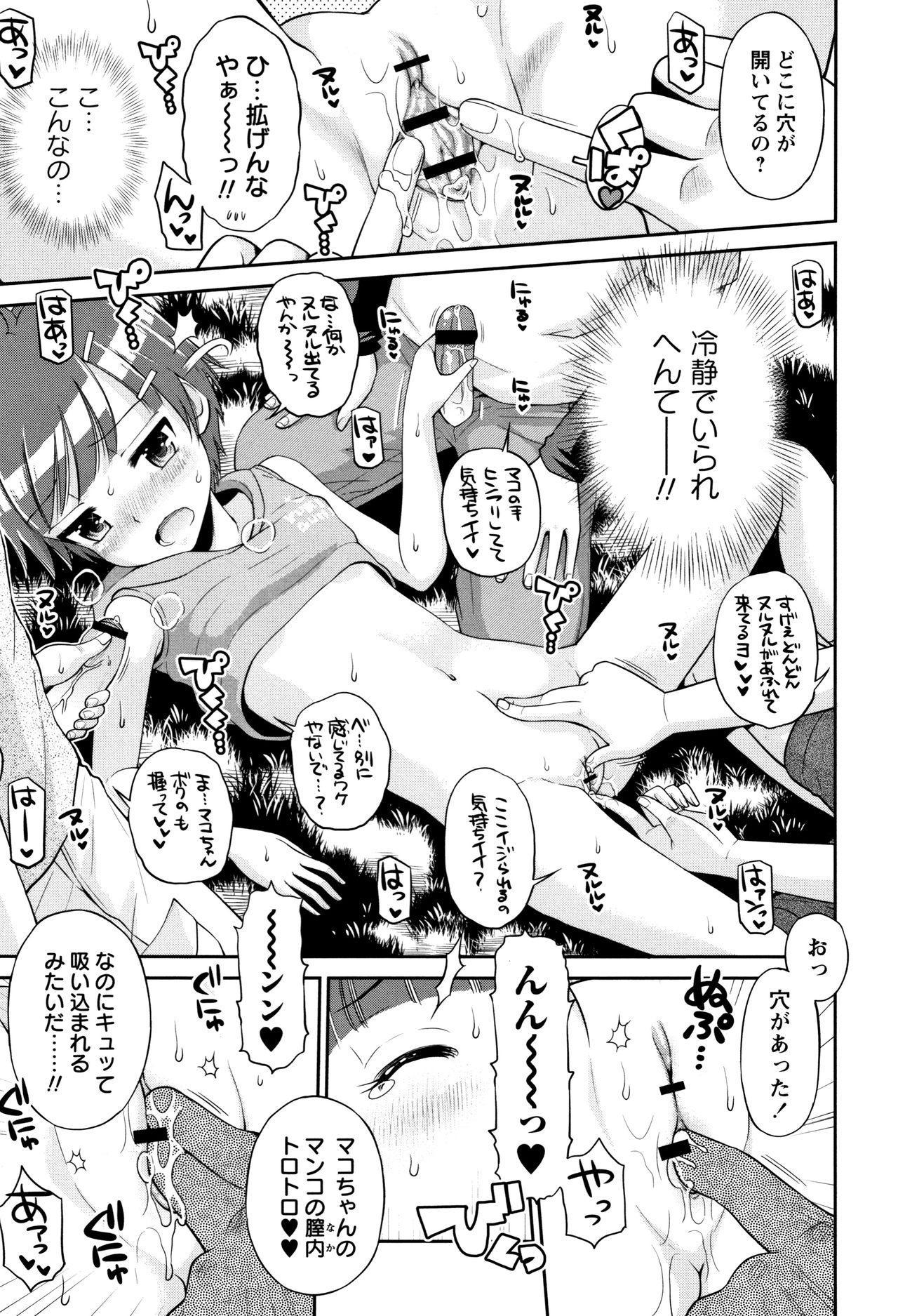 Mako to Himitsu no Houkago 15