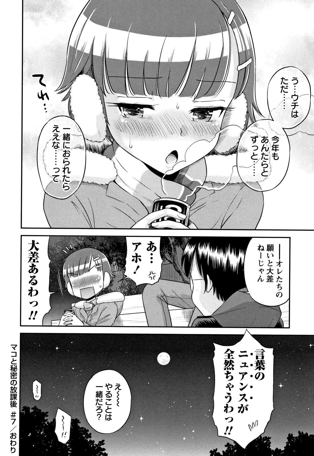 Mako to Himitsu no Houkago 176