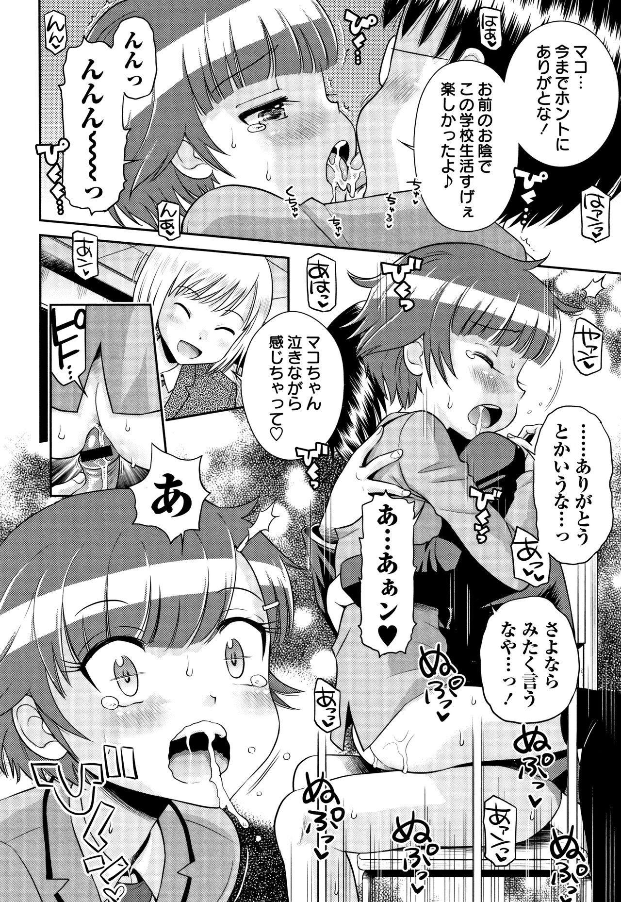 Mako to Himitsu no Houkago 184