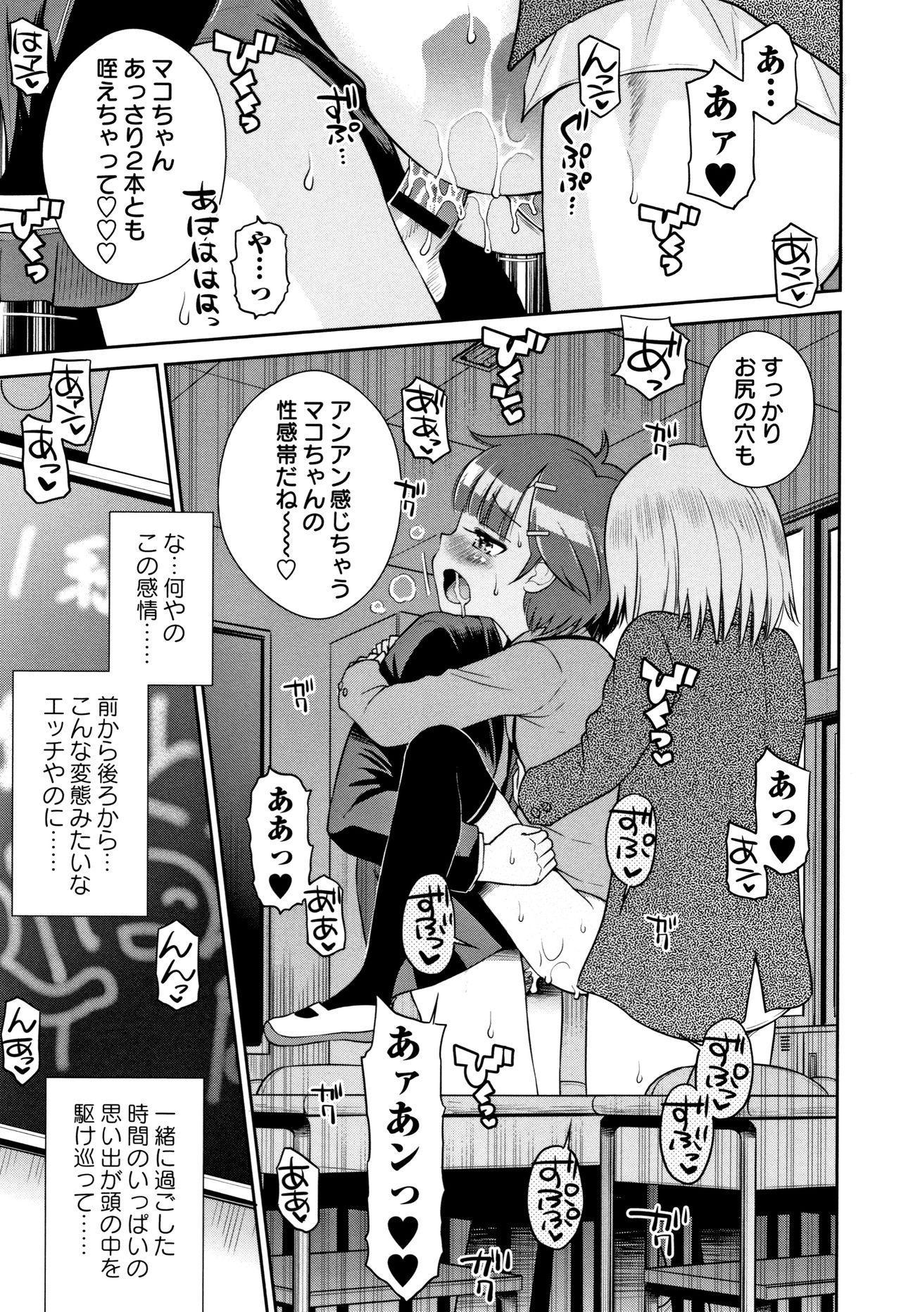Mako to Himitsu no Houkago 185