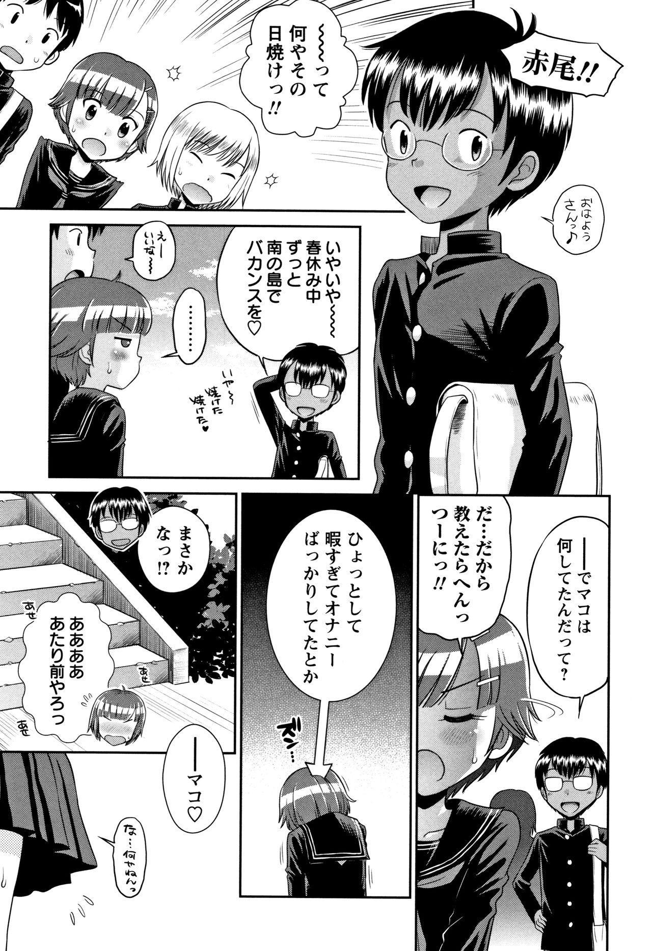 Mako to Himitsu no Houkago 199