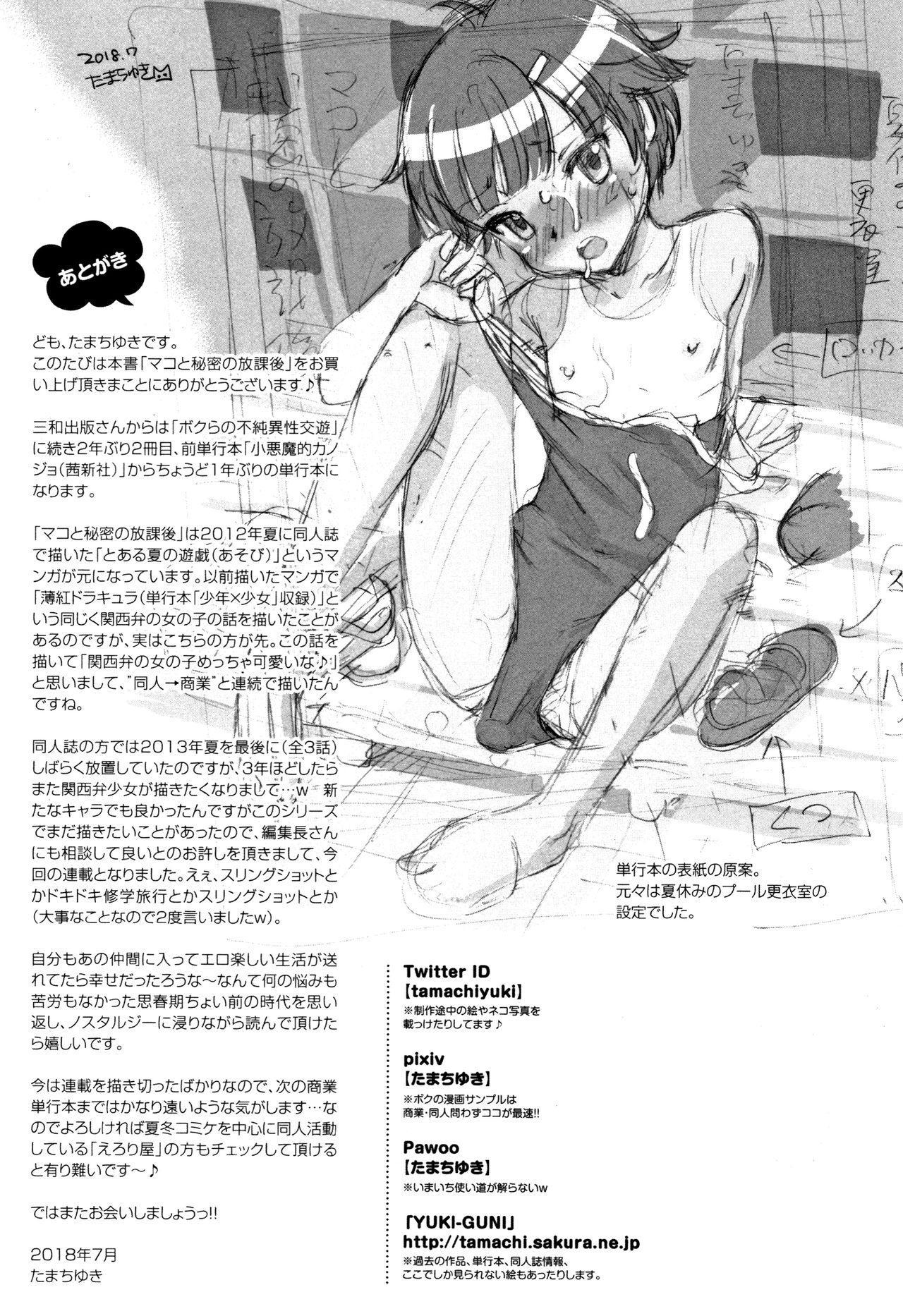 Mako to Himitsu no Houkago 221
