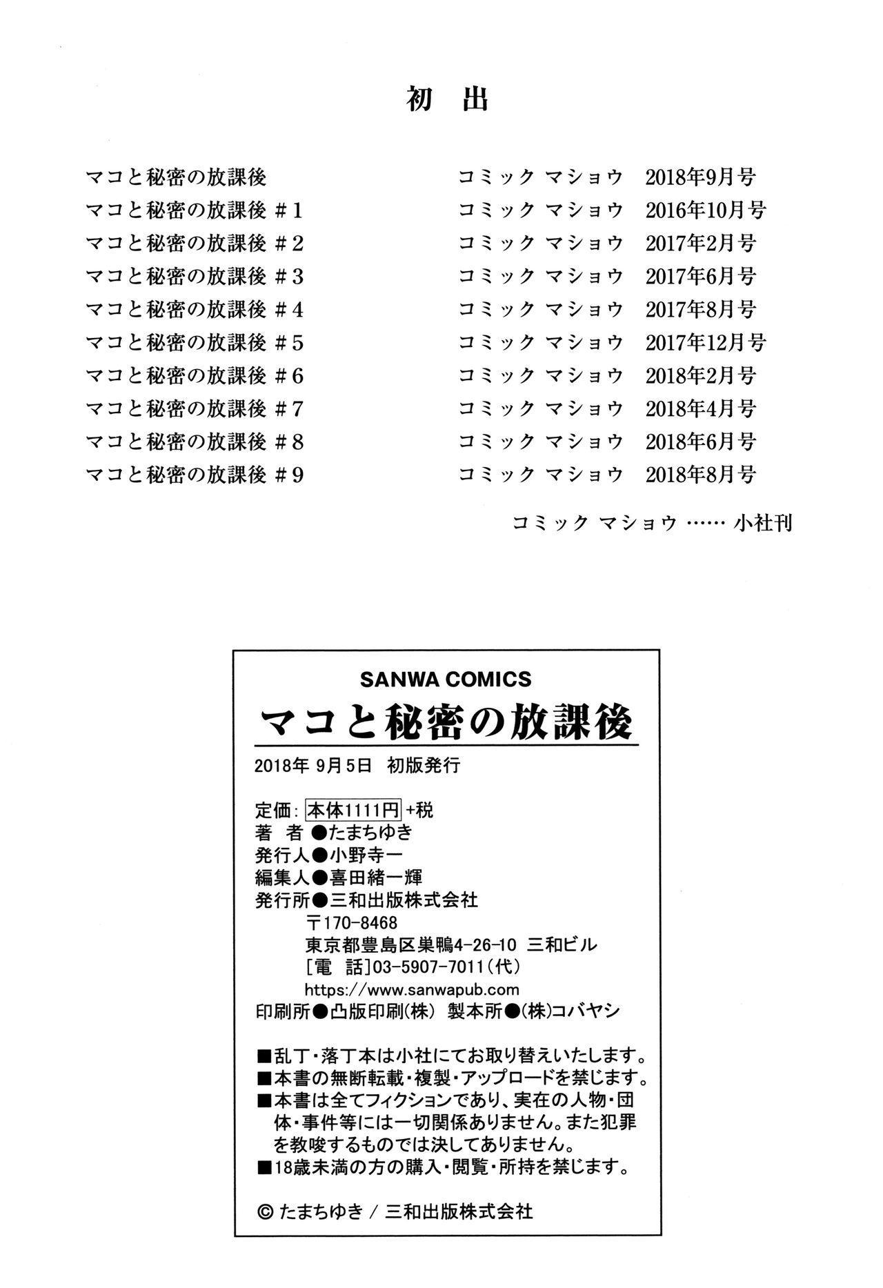 Mako to Himitsu no Houkago 222
