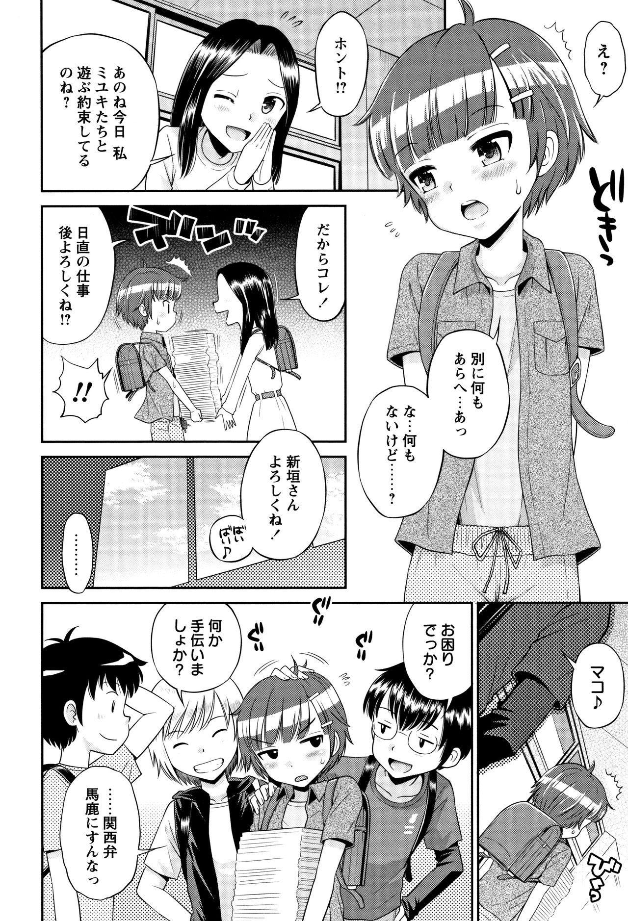Mako to Himitsu no Houkago 22