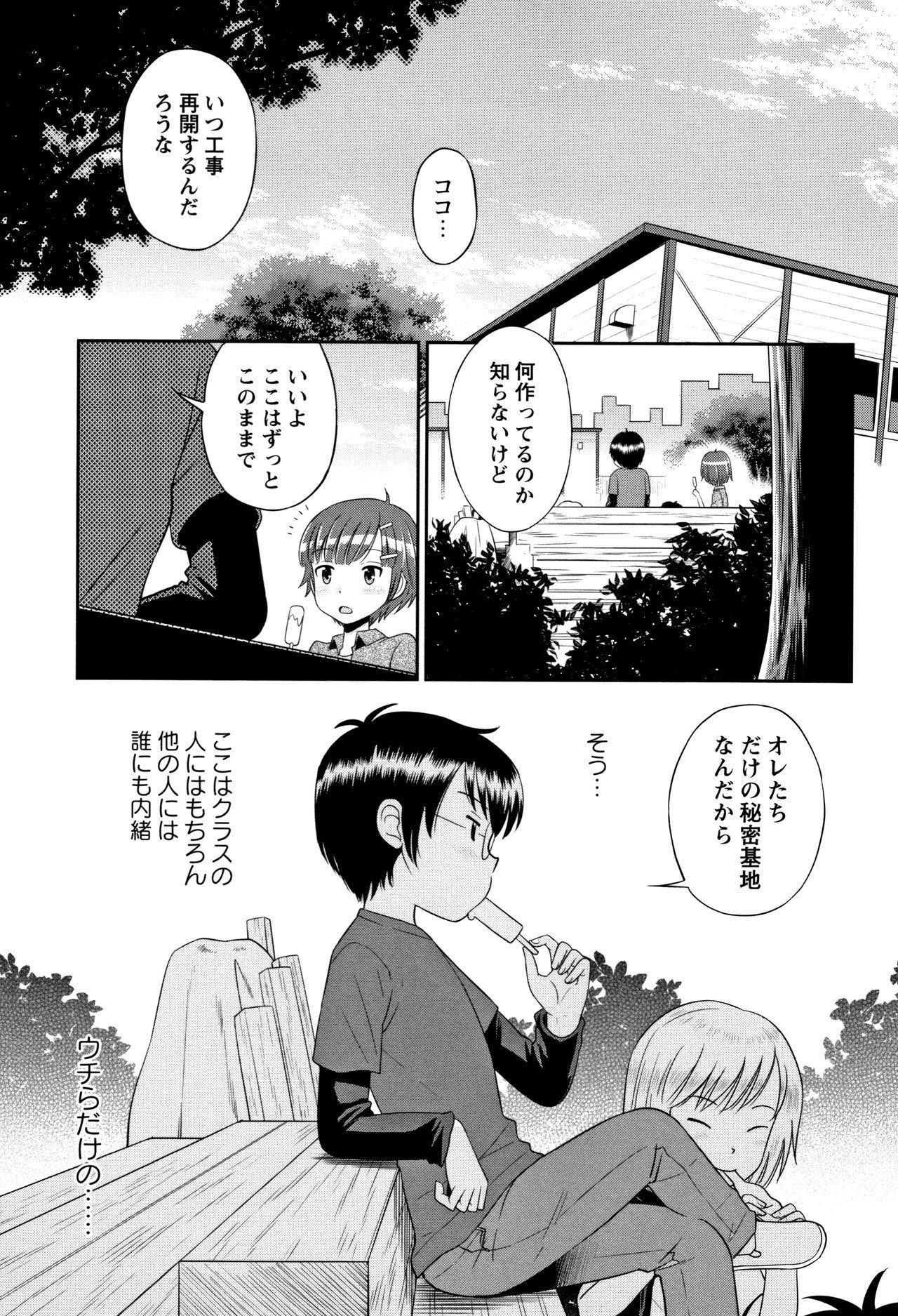 Mako to Himitsu no Houkago 23