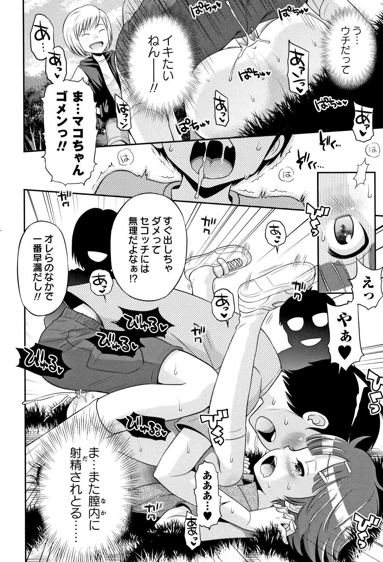 Mako to Himitsu no Houkago 26