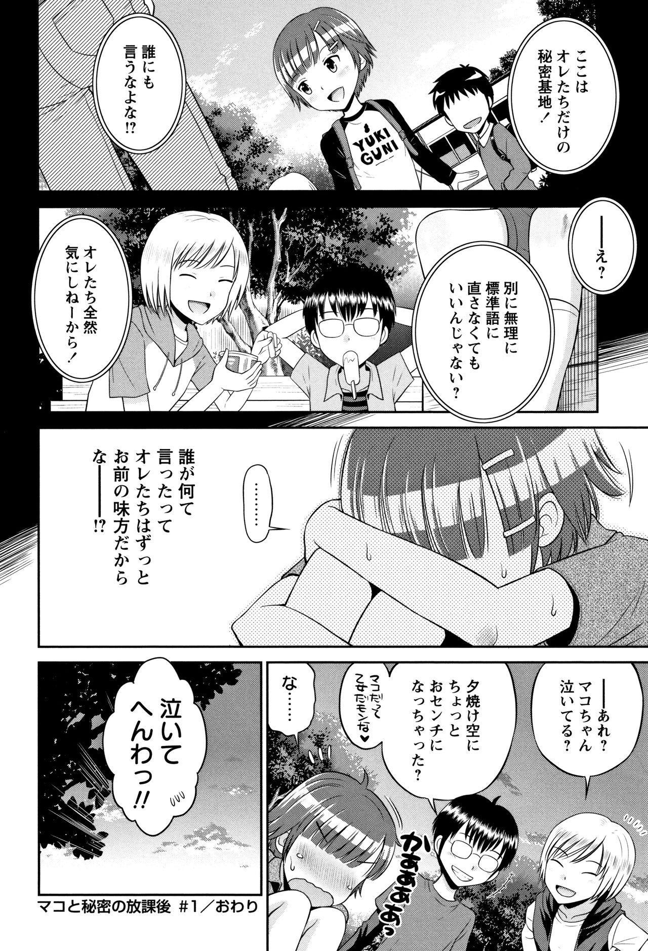 Mako to Himitsu no Houkago 34