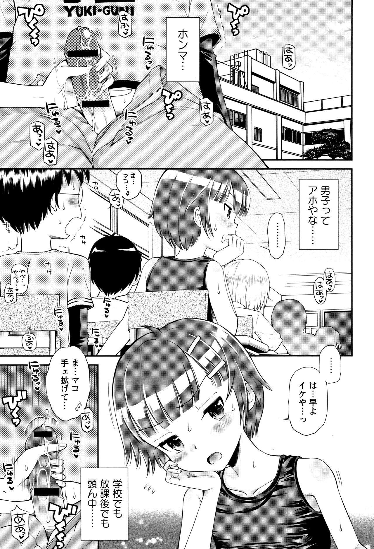 Mako to Himitsu no Houkago 35