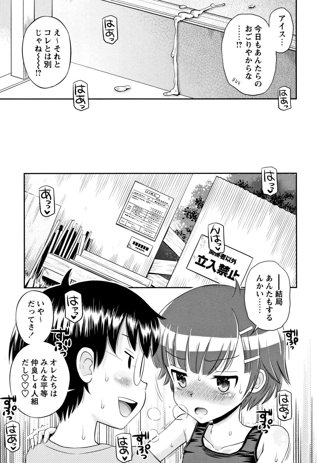 Mako to Himitsu no Houkago 57