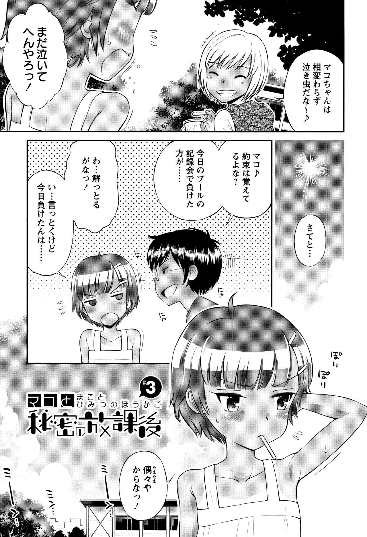 Mako to Himitsu no Houkago 61