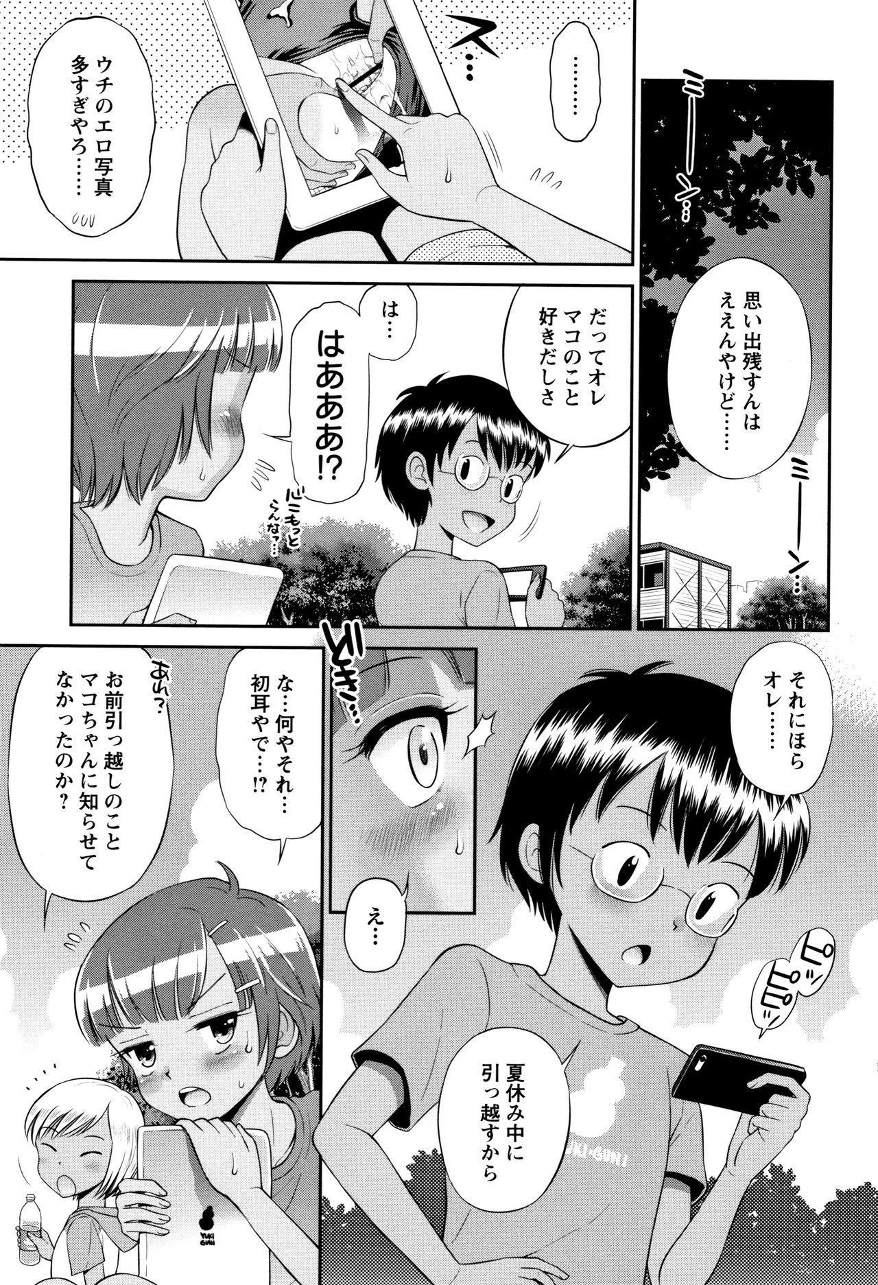 Mako to Himitsu no Houkago 87