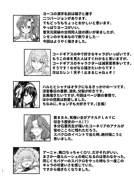 Ano Toki Watashi ga Kakitakatta Onnanoko-tachi 1 26