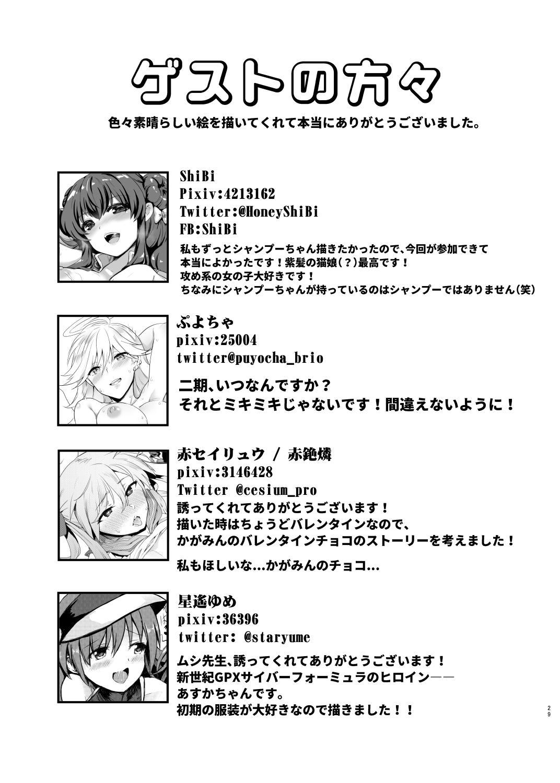 Ano Toki Watashi ga Kakitakatta Onnanoko-tachi 1 27