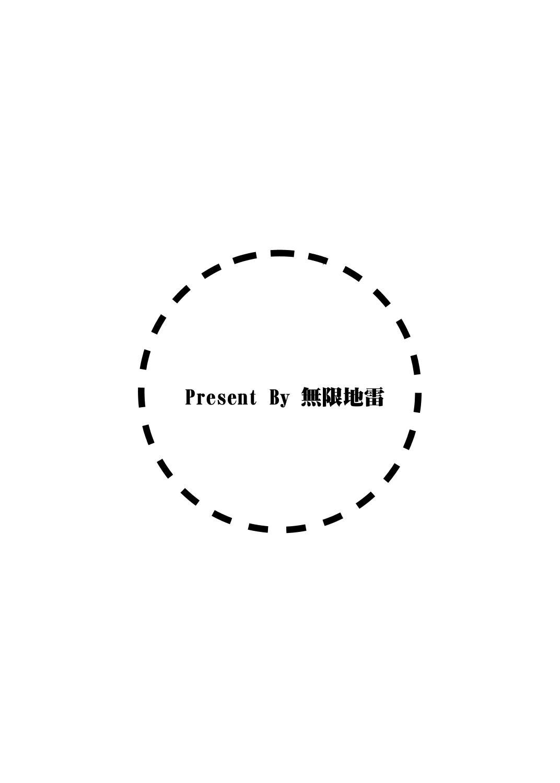 Ano Toki Watashi ga Kakitakatta Onnanoko-tachi 1 29
