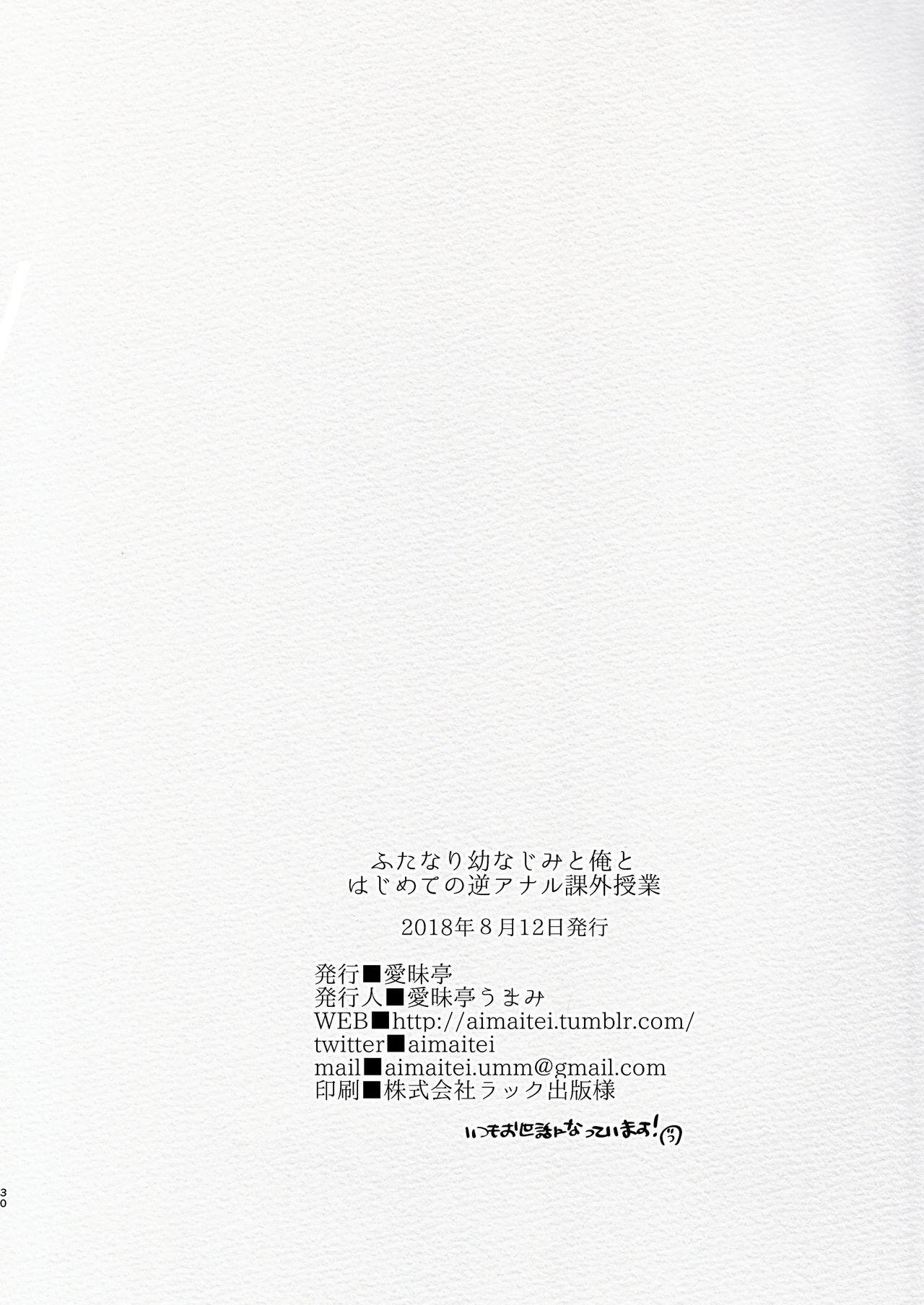 Futanari Osananajimi to Ore to Hajimete no Gyaku Anal Kagai Jugyou | Me and My Futanari Childhood Friend's First Extracurricular Lesson in Reverse Anal 29