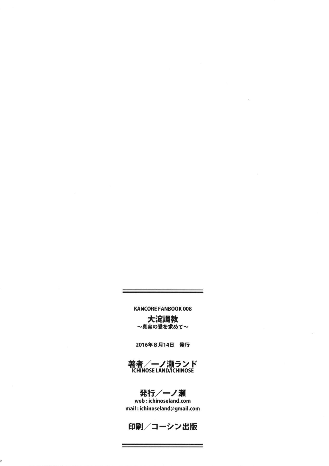 (C90) [Ichinose (Ichinose Land)] Ooyodo Choukyou ~Shinjitsu no Ai o Motomete~   Ooyodo's Training ~ Seeking for True Love (Kantai Collection -KanColle-) [English] [Dejavu] 20