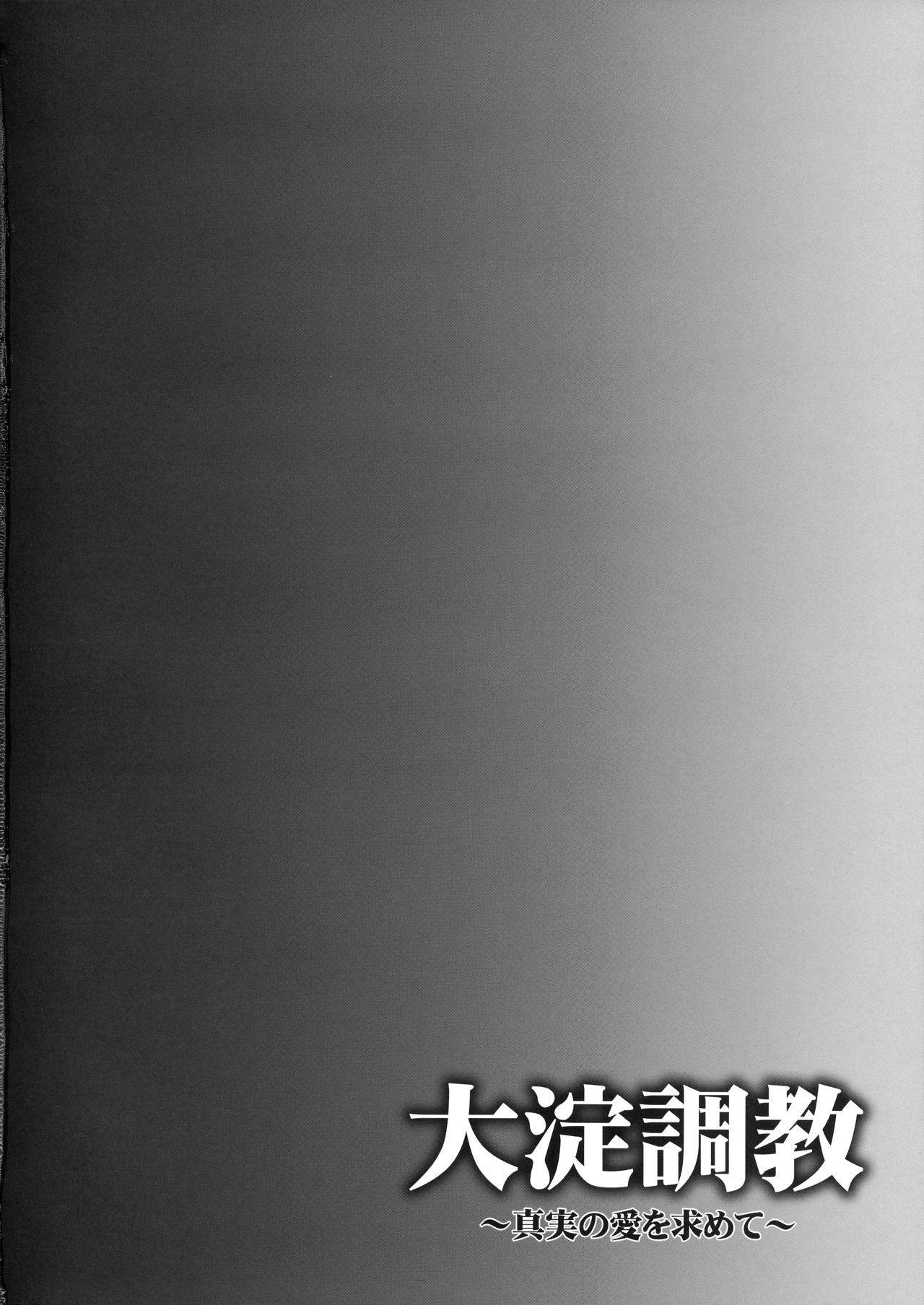 (C90) [Ichinose (Ichinose Land)] Ooyodo Choukyou ~Shinjitsu no Ai o Motomete~   Ooyodo's Training ~ Seeking for True Love (Kantai Collection -KanColle-) [English] [Dejavu] 2